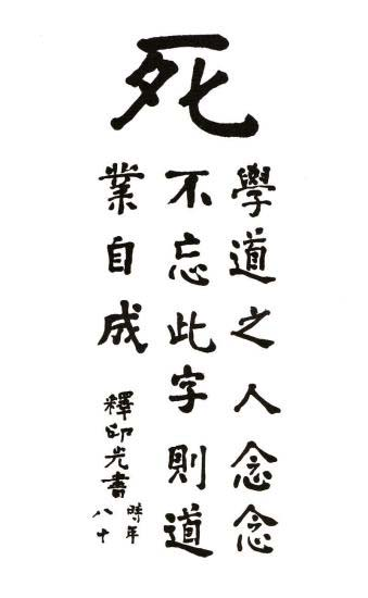 净空老法师12月5日香港再次开示 - 土土 - 土土