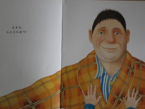 绘本《我爸爸》