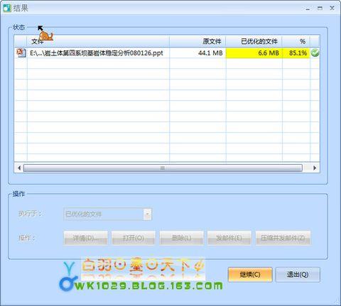 offilce文档太大了?压缩再压缩!NXPowerLite V3.5.0绿色汉化版(附注册机)下载【吾之归来第五弹】 - wk1029 - 白羽⊙墨⊙天下ψ
