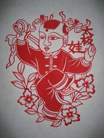 承德老叫花子原创太极娃 - tiannusanhua2008 - 承德老叫花子的博克