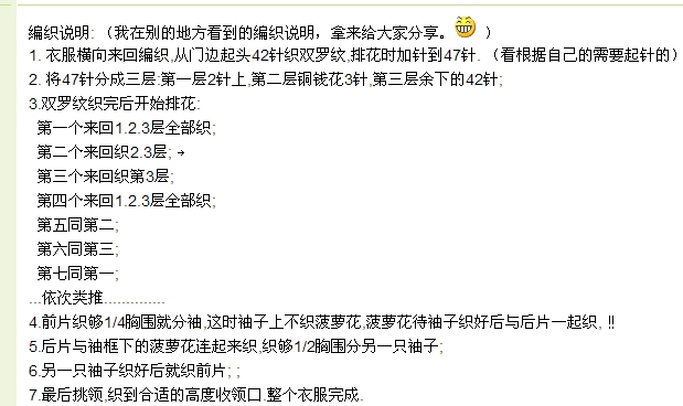横织韩版长和短衣外套 - shenyan77777 - shenyan77777的博客