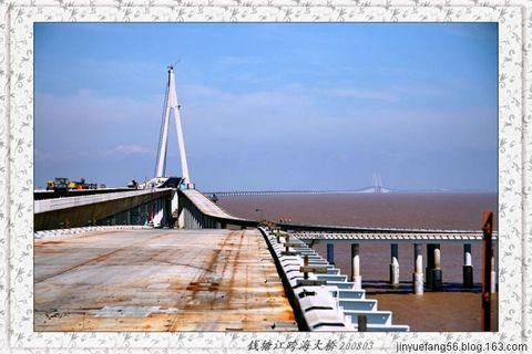 杭 州 湾 跨 海 大 桥(图文) - 浪花 - 浪花56
