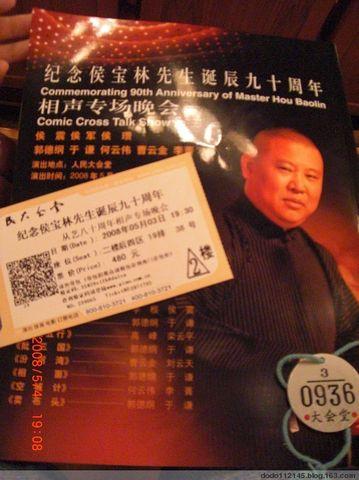 2008年5月3日de北京之行 - 一个像海的男人 - 一个像海的男人BLOG