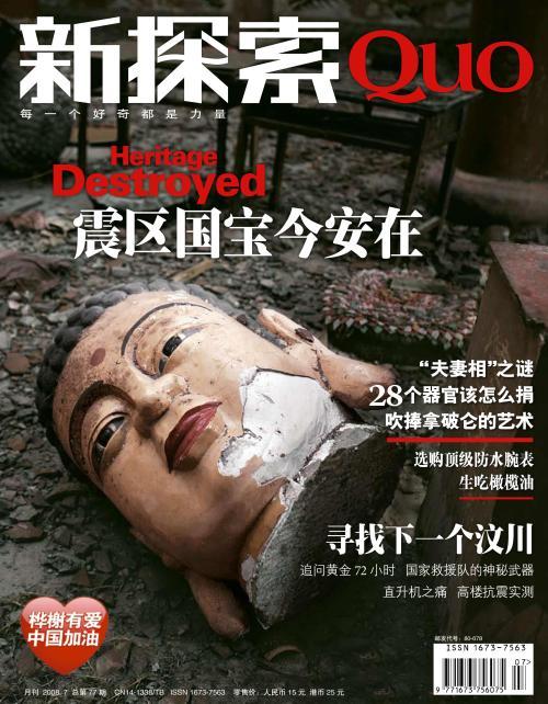 2008年7月号——震区国宝今安在 - 新探索 - 新探索QUO杂志