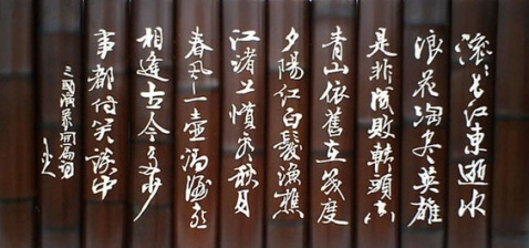 竹简书法 - 现代许文强 - 现代许文强