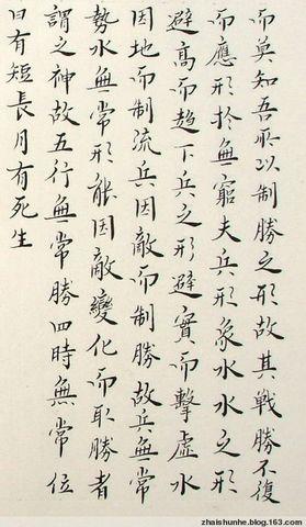 原创   翟顺和的字孙子兵法 虚实篇第六 - 翟顺和 - 悠然见南山
