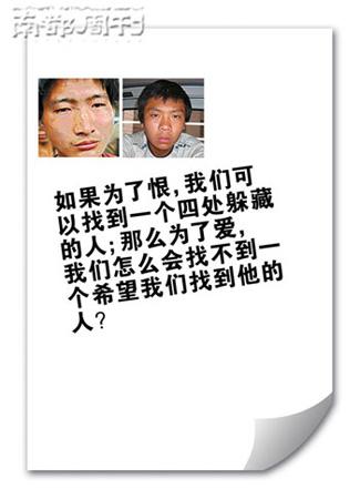 """获救窑奴冯建伟和史国强去了哪里? - i.amv - 寻找""""冯建伟""""""""史国强""""…"""