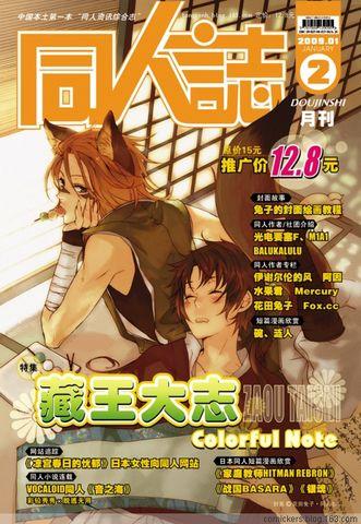 《同人誌》Vol.2出版!推广价12.8元!增加彩页16P!! - comickers - 彩绘comickers