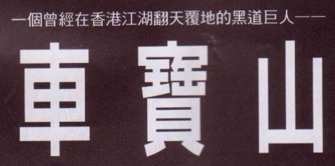 港漫回顧3--一代神人--車寶山 - 白饭鱼 - 白飯魚の烏托邦