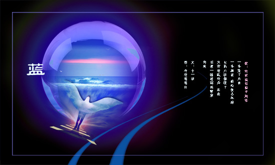 【轻淡浅唱周年庆典】七色花之一 [蓝](文:十一识) - 冷浸溶溶月 - .