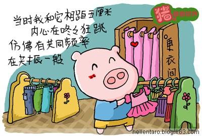 【猪眼看时尚】我与衣服的共振 - 恐龟龟 - *恐龟龟的卡通博客*