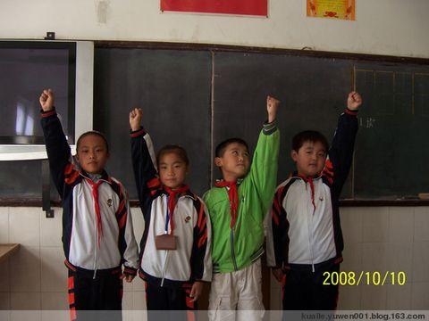 瞧瞧这些孩子们(二 ) - kuaile.yuwen001 - kuaile.yuwen001的博客