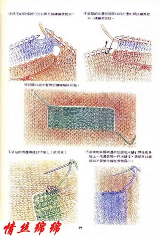[教程]棒针编织基础----初学者必看 - 听雨 - 听雨花园