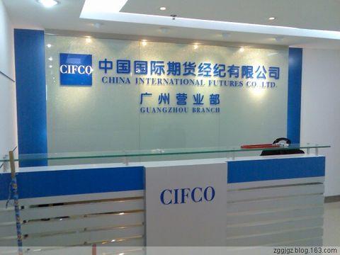中国国际期货经纪有限公司  简介、联系方式 - 中国国际期货广州 - 中国国际期货广州营业部