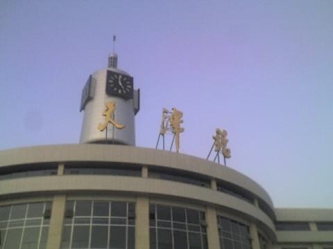 天津之行081126-28 - 草履虫 - 草履虫