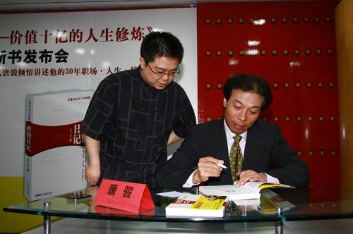 《唐骏日记》新书发布会在王府井书店举行 - 陆新之 - 陆新之的博客
