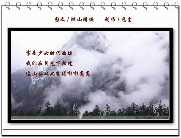 2009年2月19日 - 逸尘园 - http://ldyc8101.blog