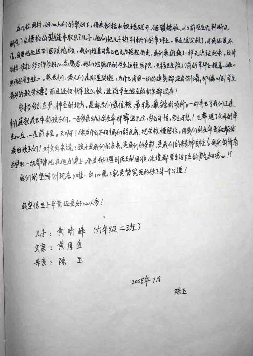 365封信之六 危楼吞噬了正在成长中的爱子黄晴峰(下) - 艾晓明 - 艾晓明的博客