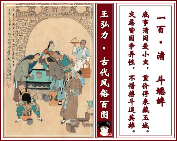 中国民间风俗百图 - 凤凰总排行 - 凤凰总排行