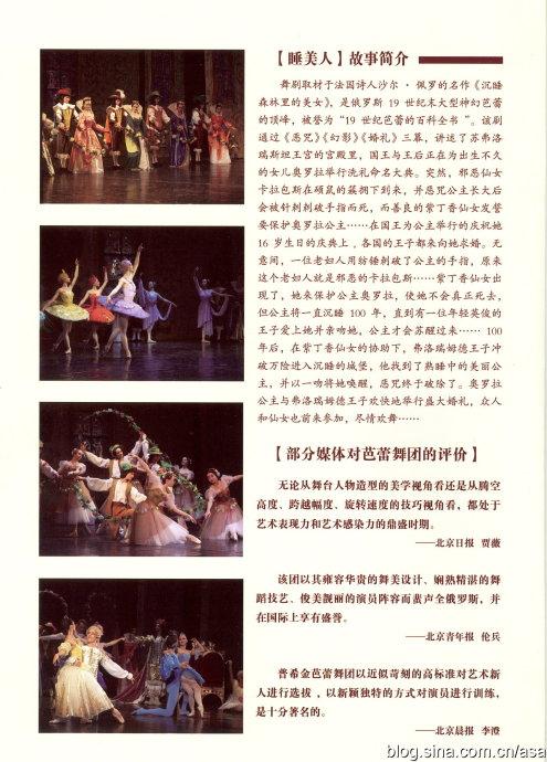 俄罗斯艺术家演出的芭蕾舞《睡美人》 - 懒蛇阿沙 - 懒蛇阿沙的博客