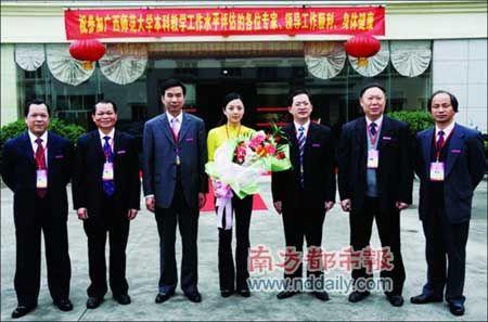 广西师大6位校领导迎评估组女秘书遭质疑(组图)