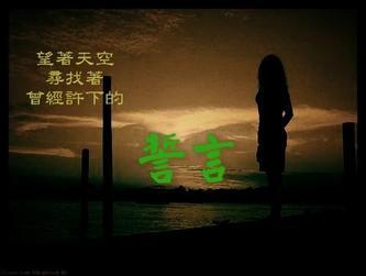 忆-------海阔天空