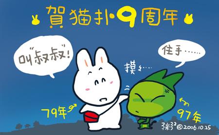 猫扑9周年…… - 粥粥 - 胖兔子粥粥