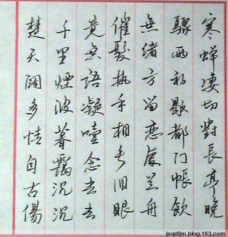 原创)qd鹤城硬笔书法(23)图片