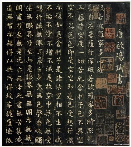 引用 唐代大书法家欧阳询的小楷书 - 老頑童 - 老頑童博客    美丽香港夜景