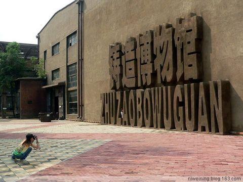 [原创]参观沈阳铸造博物馆(2008.7.6) - 风动 - 风动的博客