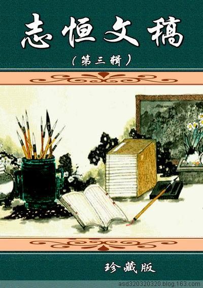(原创)城南访菊哥 - 恒(抱朴子) - 浊酒一壶醉日月,破书几卷度春秋.