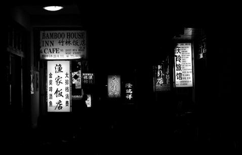 夜扫阳朔 - 漏室 -   漏   室