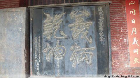 泉掌关帝庙雕龙柱  原创 - 大嶷山人 - zhng123.abc的博客
