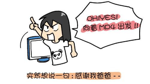 为了MP4,冲刺! - 小步 - 小步漫画日记