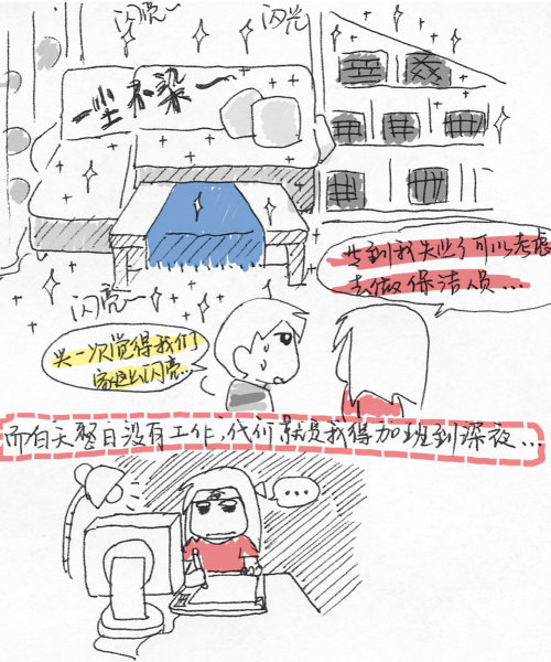 关于停电的牢骚 - 小步 - 小步漫画日记
