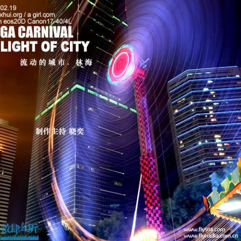 听见城市的心跳--林海的心灵钢琴《流动的城市》 - 798DIY - 798DIY创意家饰