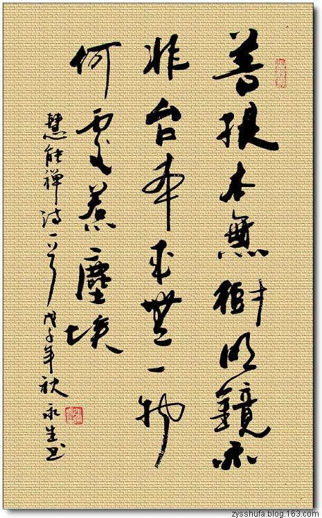 【书法】禅诗欣赏 菩提本无树 - 碳素墨人 -