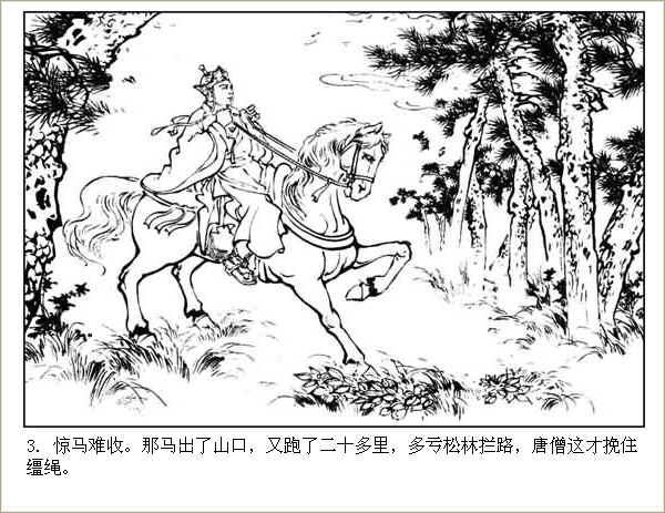 河北美版西游记连环画之二十二 【真假孙悟空】 - 丁午 - 漫话西游