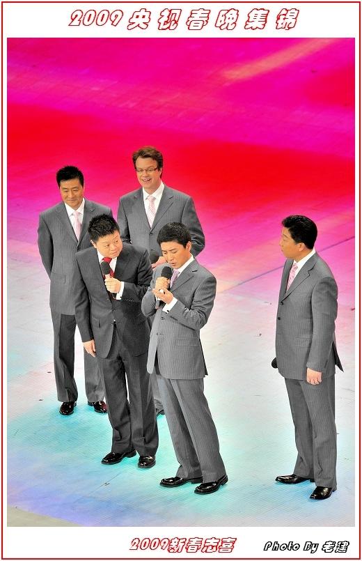 [原创] 2009央视春晚集锦 -- 相声集 - 老建 - 老建影博_感悟中留下美的一刻......