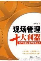 现场管理.管理技术学习 - 职业管理人 - 管理技术尹志宏的博客