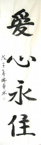 书法作品展(四) - 张克思 - 张克思