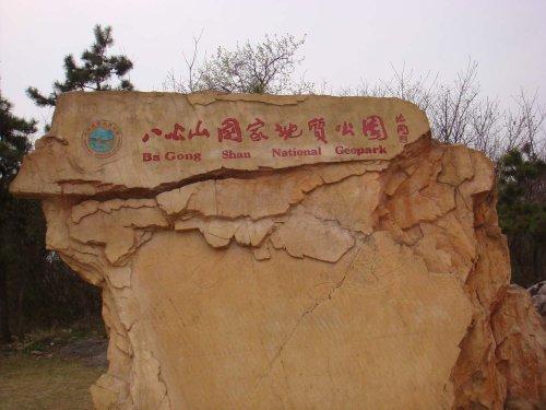 淮南之片片 - wzs325 - 王志顺