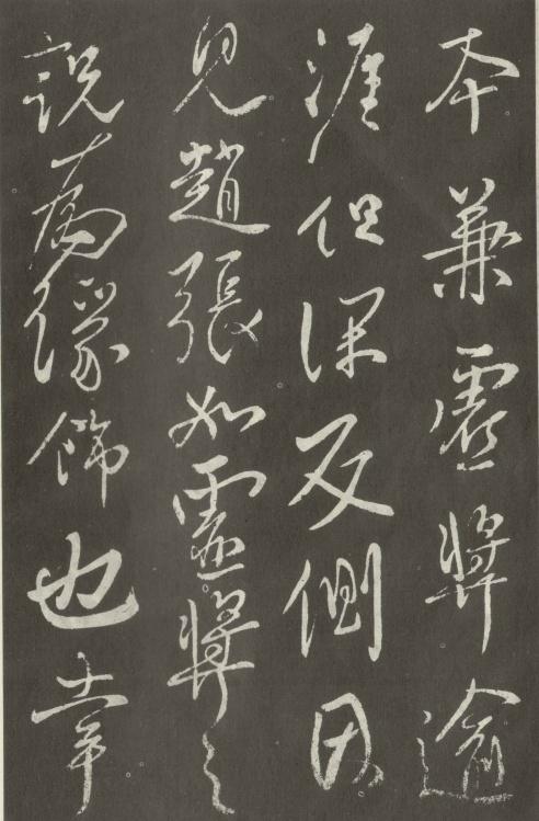 書法碑帖介紹:唐·柳公權行草作品 - 十三少 - 太陽堂