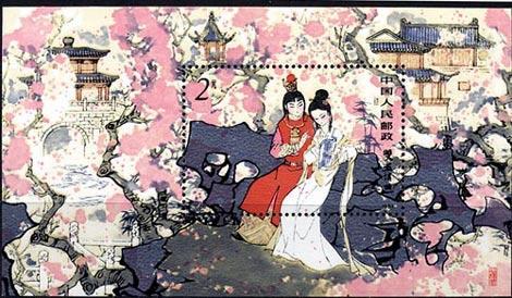【转载】红楼梦邮票集锦  - denny - denny999的博客