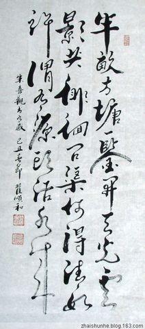 原创  翟顺和的字 朱喜 观书有感 - 翟顺和 - 悠然见南山