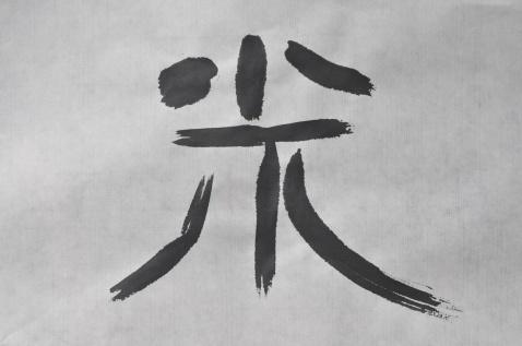 (隶书)工部文章建安骨 米家图画邺侯书 - 修亭心迹 - 修亭心迹