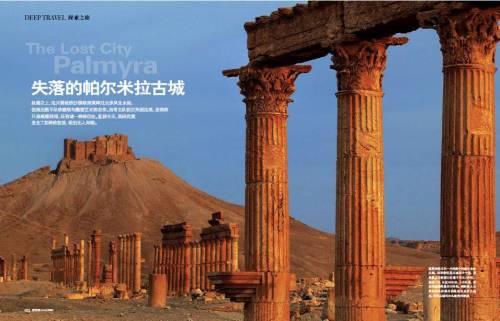 失落的帕尔米拉古城 - 新探索 - 新探索QUO杂志