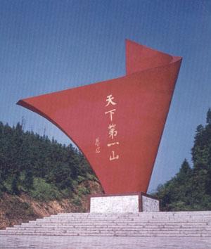 首批命名的66家5A级景区(组图) - 楚天 - lqp59(楚天)的博客