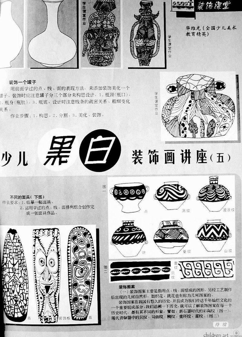 【转载】儿童黑白画装饰的技法 - 闲云野鹤修心 - 闲云野鹤修心