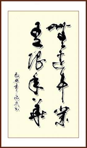 引用 2009年2月19日 - 柳逸 - 神怡俱乐部